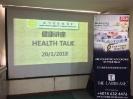20180120 健康讲座会
