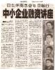 历年活动剪报 2001年 - 2005年